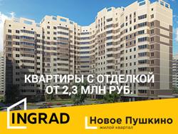ЖК «Новое Пушкино» Квартиры с отделкой и без